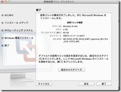 スクリーンショット 2013-01-16 14.15.40