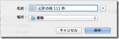 スクリーンショット 2013-01-30 15.35.10