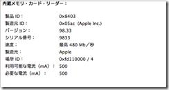 iMac2011SD