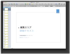 スクリーンショット 2013-04-24 10.25.01