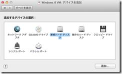 スクリーンショット 2013-09-03 17.49.54