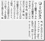 IT経営フォーラムーニュース和歌山_1102