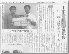 IT経営フォーラム_わかやま新報_1008