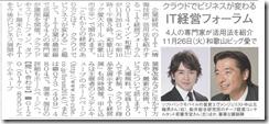 IT経営フォーラム_リビング和歌山_1102