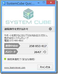 スクリーンショット 2014-01-06 18.22.09(2)