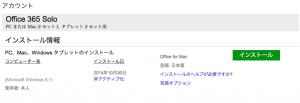 office365管理画面