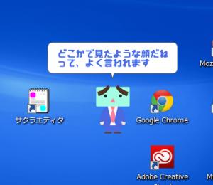 デスクトップキューブ