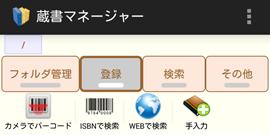 蔵書マネージャー登録画面