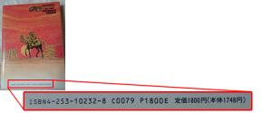 悪い本(ISBNコード)