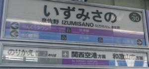 izumisano_board_01