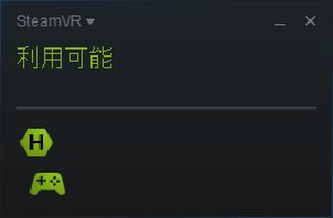 Steam VR画面