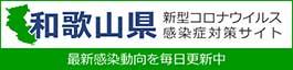 和歌山県新型コロナウイルス感染症対策サイト